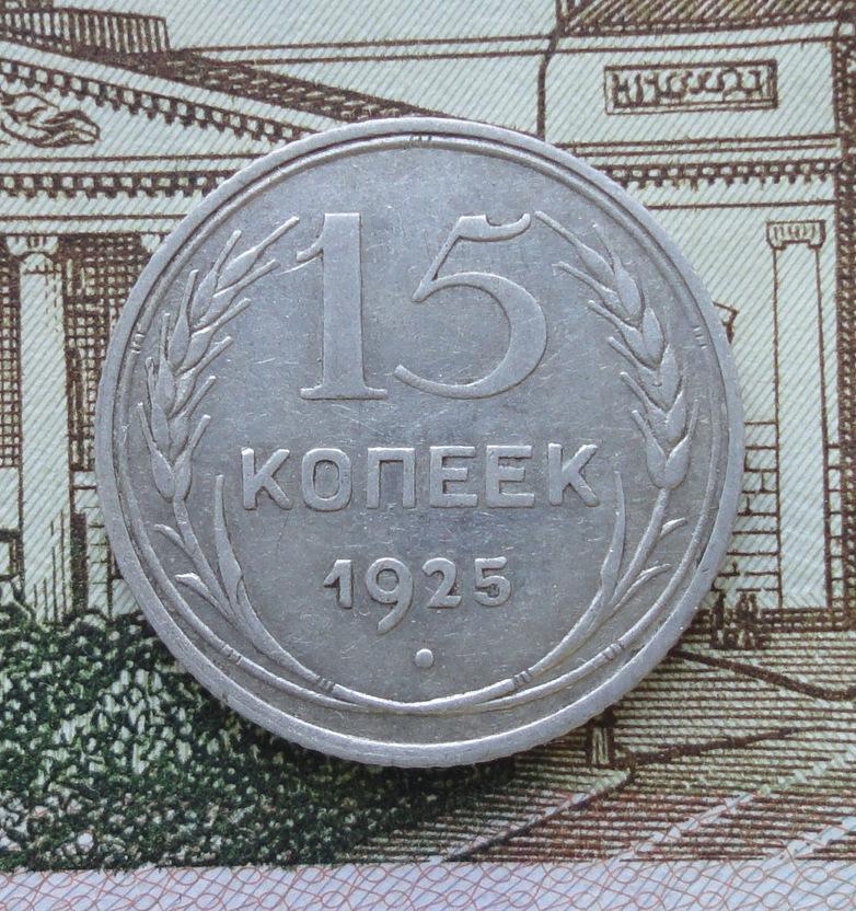 15 копеек 1925 г. Лицевая сторона - 1.12., оборотная сторона - Б