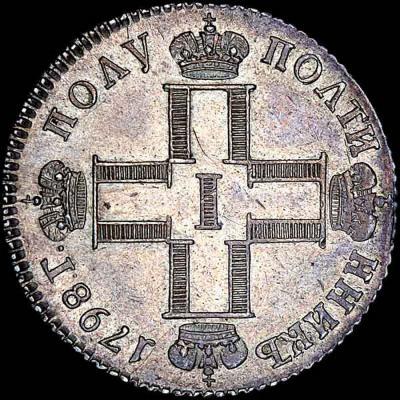 Полуполт.1798 (СП-ОМ) а.jpg