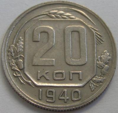 20 коп 1940 р.jpg