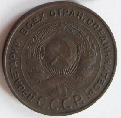 1 5 коп 1924 года.png