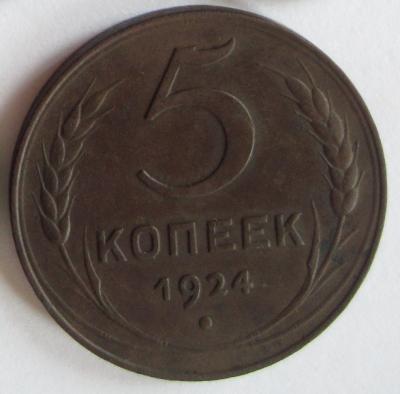 5 копеек 1924 года.png
