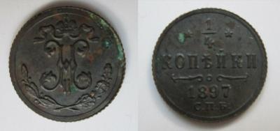 1 4 копейки 1897 год.jpg