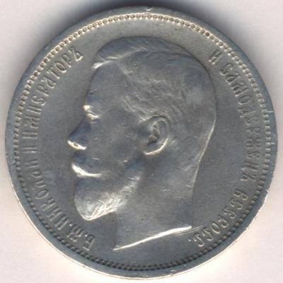 50kop1912.jpg
