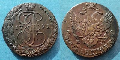 5 копеек 1791 ем.jpg