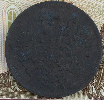 5 копеек 1866 аверс-min.jpg