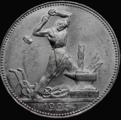50 коп 1925..JPG