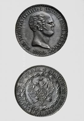 1825 rouble konstantin 1 - hermitage.jpg