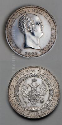 1825 rouble konstantin 2 - hermitage.jpg