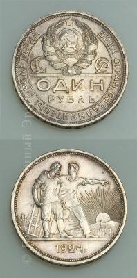 1924 rouble - hermitage.jpg