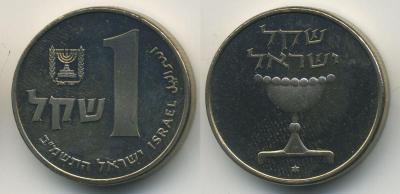 Израиль-1шекель-1982-piefort.jpg