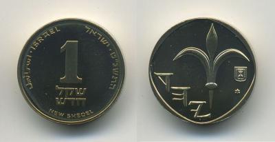 Израиль-1шекель-1999-piefort.jpg