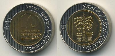 Израиль-10шекелей-1999-piefort.jpg