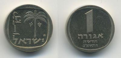 Израиль-1агора-1982-piefort.jpg