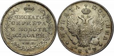 Полтина 1817 ПС.jpg