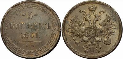 5 копеек 1861 ЕМ.jpg