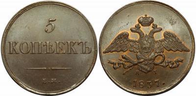 5 копеек 1837 ЕМ КТ.jpg
