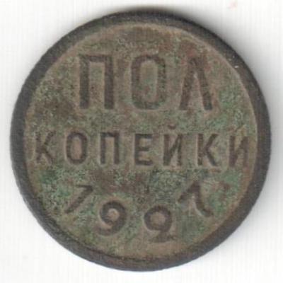 полкоп 1927 001.jpg