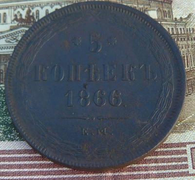 5 копеек 1866  реверс.jpg.jpg