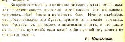 Копылов.jpg