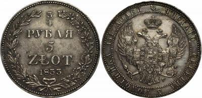 34 рубля 5 злотых 1833 НГ.jpg