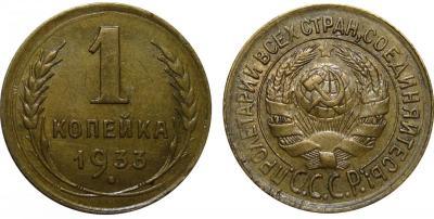 1 Копейка 1933.jpg