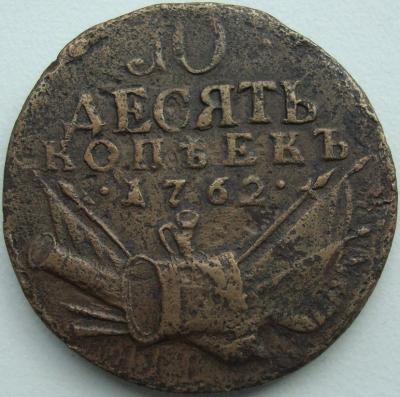 10коп.1762-а.jpg