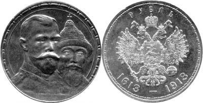 РИ 1-1913 300 лет.jpg