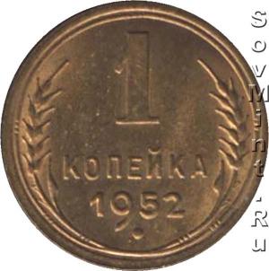 Реверс 1 копейки 1952 г. шт.2.1 и шт.2.2 регулярного чекана .jpg