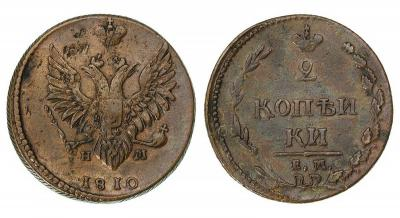2 коп 1810 без черты над й.jpg