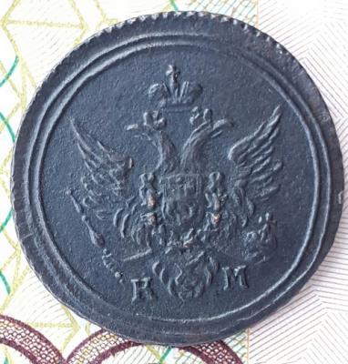 полушка 1805 г..jpg