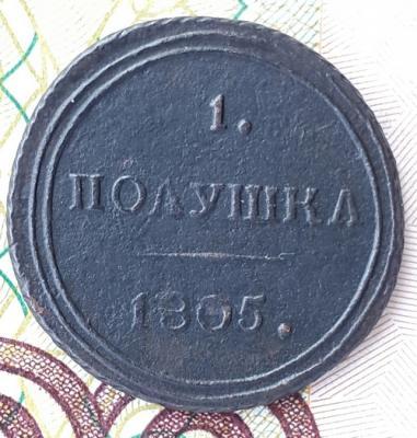 полушка 1805 г.jpg