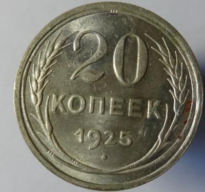 20 к 1925 г паутина (6).JPG