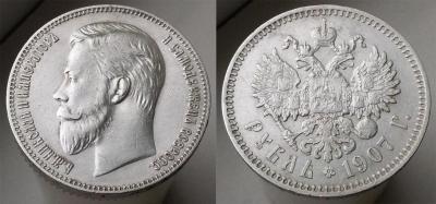 Рубль_1907-3.jpg