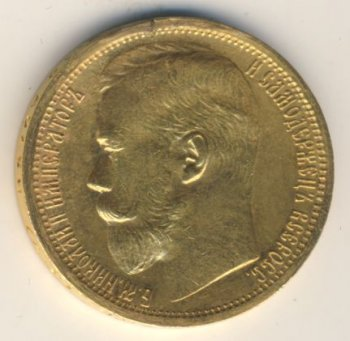 4551-15-rublej-1897-goda.jpg