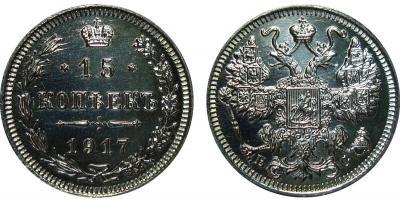 15 Копеек 1917 В.С..jpg