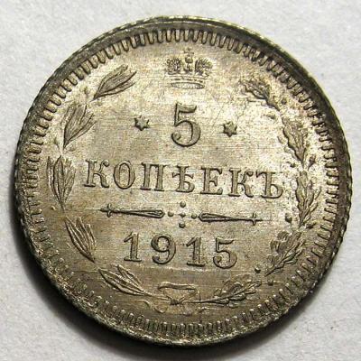 5 коп. 1915 1.jpg