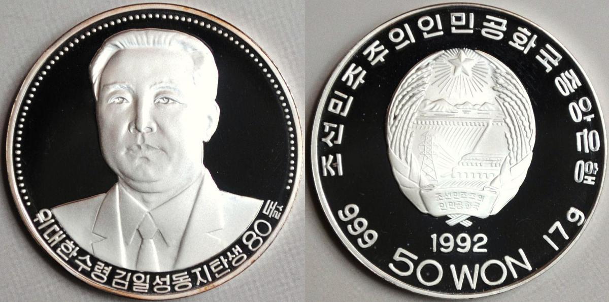 Монеты северной кореи славянская цифирь