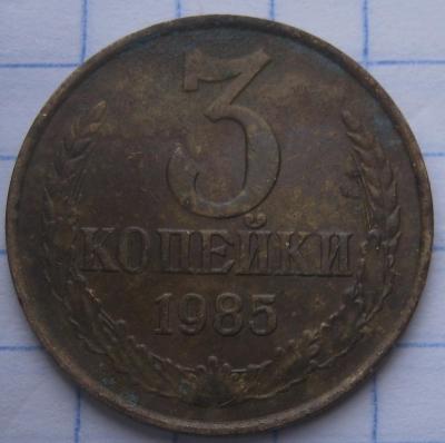 3 коп 1985 01.JPG