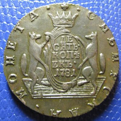 10 коп. 1781 1.JPG