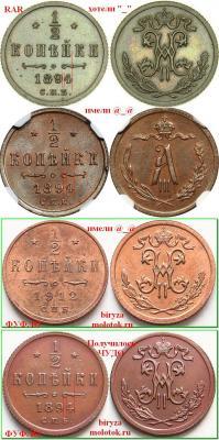 Деньга 1894.jpeg