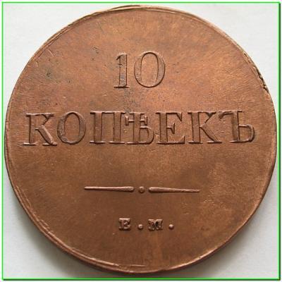 10К 1837-1 ЕМ НА.jpg
