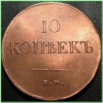 10К 1837-1а ЕМ НА.jpg