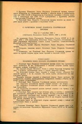 Sbornik_zakonov_1938-1956.djvu.jpg