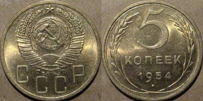 5коп1954.jpg