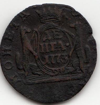 деньга 1773 скан.JPG
