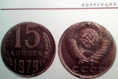 15к1979.jpg