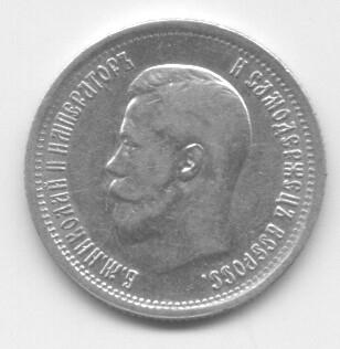 25к_аверс_1895.JPG
