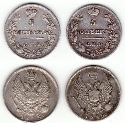 2 шт 5 коп 1815 с малым и больш крестом на державе и разной расстановкой цифр даты.jpg