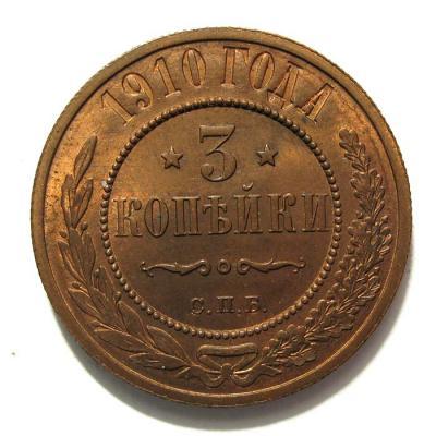 3 коп. 1910 1.jpg