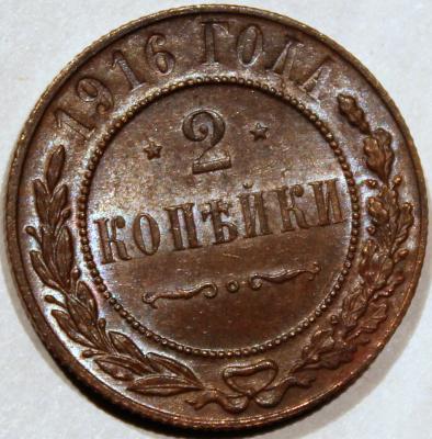 2.1916 реверс.jpg